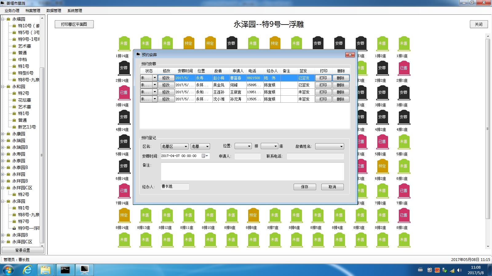 (陵园)墓园管理系统PC端.png